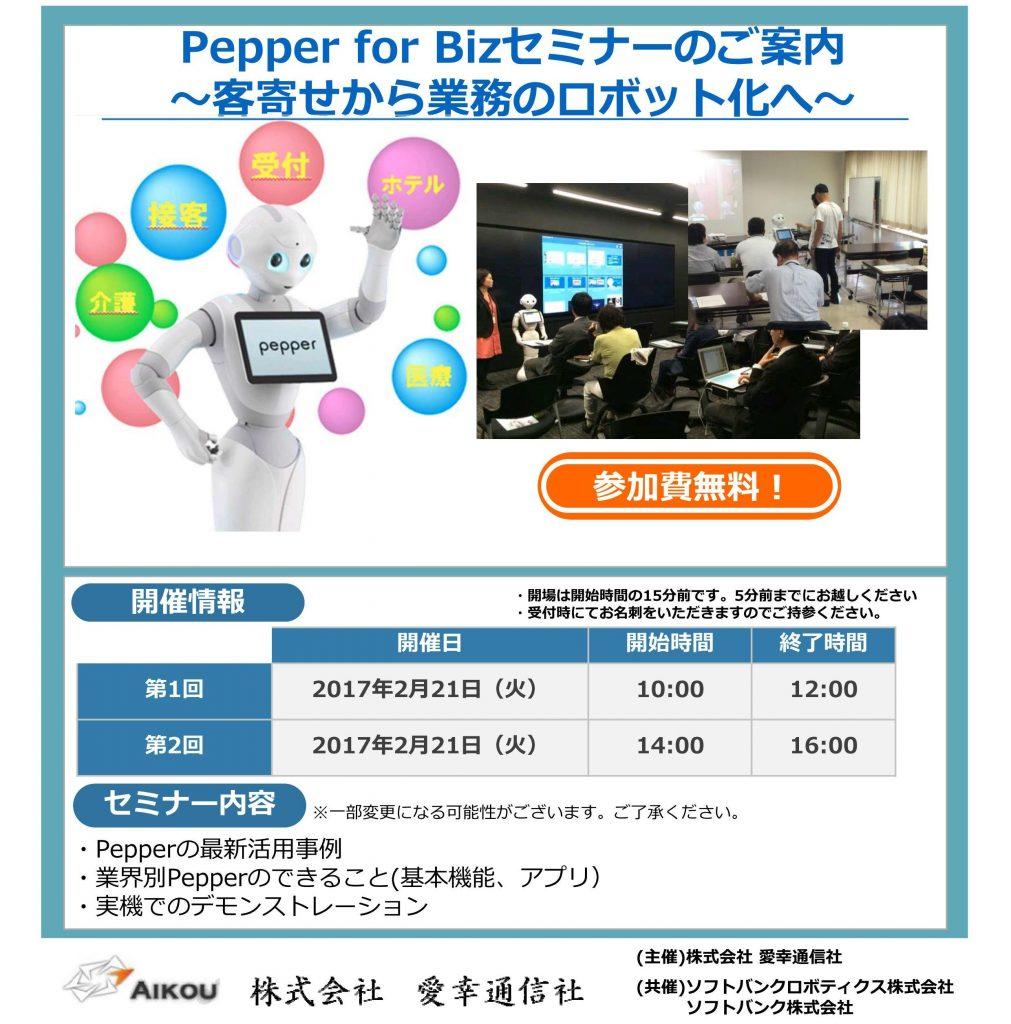 【Pepper for Biz】お客様向けセミナー案内v1.5_01